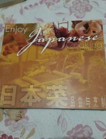 日本菜品尝与烹制