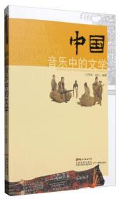 中国音乐中的文学