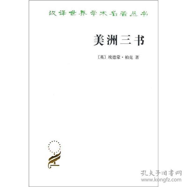 汉译世界学术名著丛书:美洲三书
