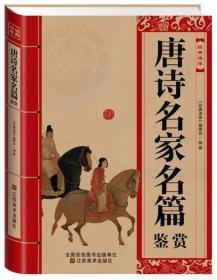经典读库:唐诗名家名篇鉴赏