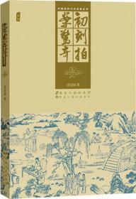 中国古典文学名著丛书:初刻拍案惊奇