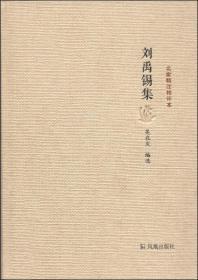 名家精注精评本:刘禹锡集