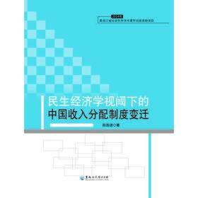 民生经济学视阈下的中国收入分配制度变迁