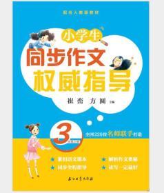 小学生同步作文权威指导3年级上(cz)
