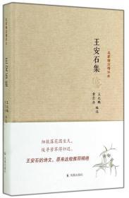 名家精注精评本:王安石集
