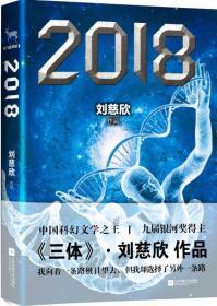 二手2018刘慈欣中短篇小说集 其中包括《2018》《超新星纪元2018刘慈欣九志天达出品江苏文艺出版社9787539964041