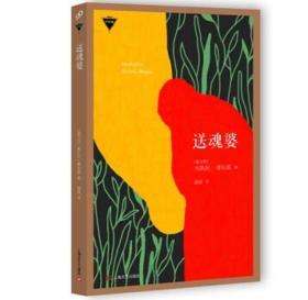 送魂婆:外国中篇小说经典
