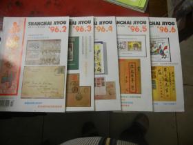 上海集邮1996年2-6期