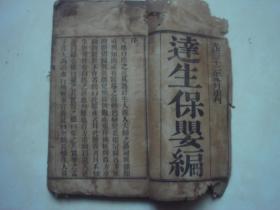 中医光绪 活字版--丰记印字馆(达生保婴编) 一册全