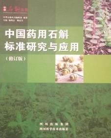 中国药用石斛标准研究与应用 修订版