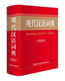 9787517604013-ry-现代汉语词典