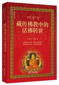 藏传佛教中的活佛转世