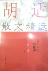 少年中国的精神/胡适散文精选