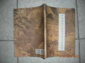 中国传统民居建筑的艺术精神
