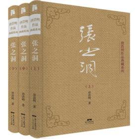 张之洞 全三册 唐浩明作品典藏系列 晚清三部曲