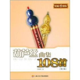 葫芦丝曲集108首(修订版) 轻松学音乐 正版包邮