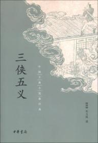 【正版】三侠五义 (清)石玉昆述