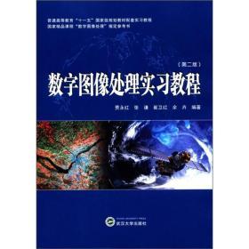 """数字图像处理实习教程(第2版)/普通高等教育""""十一五""""国家级规划教材配套实习教程"""