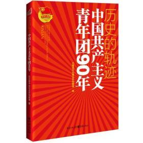 历史的轨迹:中国共产主义青年团90年