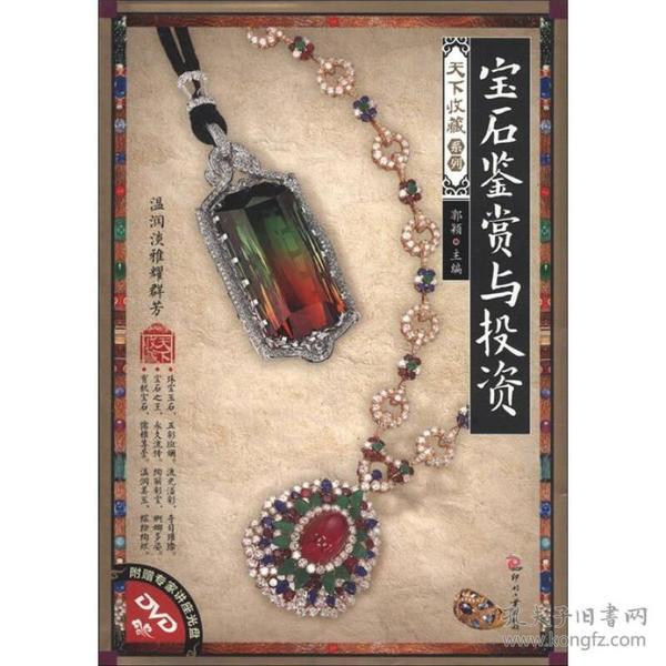 天下收藏系列-温润淡雅耀群芳:宝石鉴赏与投资(附赠专家讲座光盘)