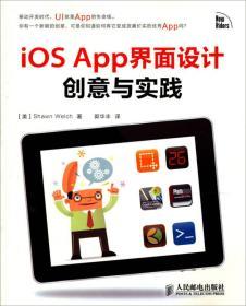 iOSApp界面设计创意与实践