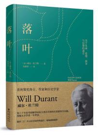 落叶:关于生命、爱情、战争与信仰的遗言 被认为是威尔.杜兰特最重要的作品,没有之一,他倾注了六十余年来研究这个世界上的哲学、宗教、艺术、科学、历史与文化,并以唯有他这样的大师级思想家和作家方能给出的答案回应读者。这些含有深刻见解的信息,是给予那些寻找生活意义或是寻找有学问的朋友充作人生向导的人的。《落叶》手稿虽然在杜兰特创作过程中就备受媒体和读者关注,但是在杜兰特逝世后,