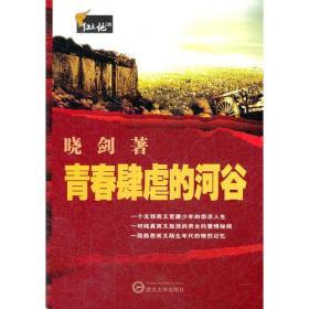 中国知青文库·红土地之歌:青春肆虐的河谷武汉大学晓剑9787307091894