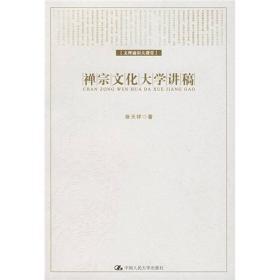 禅宗文化大学讲稿