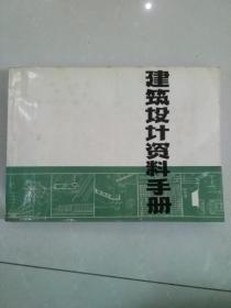 建筑设计资料手册1