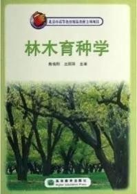 林木育种学  陈晓阳