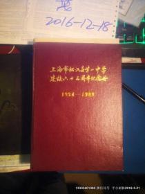 上海市松江县第一中学建校六十五周年纪念册 1924--1989