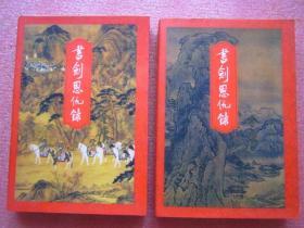 三联版《书剑恩仇录》上下两册全(1994年1版、97年5印)品佳如新