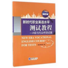 新时代职业英语水平测试教程—A级与托业桥测试篇