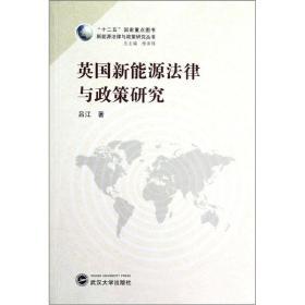 英国新能源法律与政策研究武汉大学吕江9787307099661
