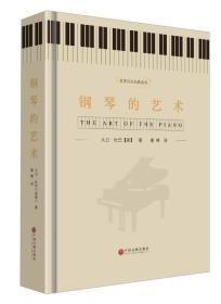 世界音乐经典系列:钢琴的艺术
