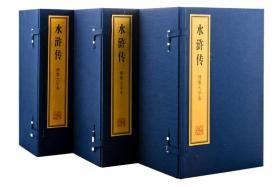 水浒传(绣像大字本共30册)(精)