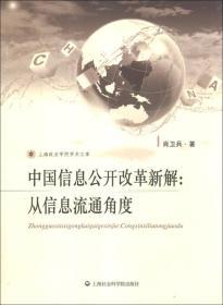 上海政法学院学术文库·中国信息公开改革新解:从信息流通角度