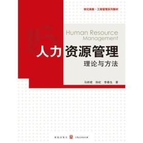 人力资源管理理论与方法 马新建 格致出版社 9787543219168
