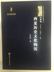西夏历史文化钩沉 西夏文库论文卷 16开精装 全一册