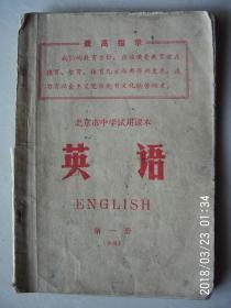 北京市中学试用课本 英语)字母) 第一册   有主席像
