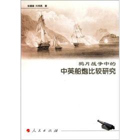正版现货 鸦片战争中的中英船炮比较研究出版日期:2011-04印刷日期:2011-04印次:1/1