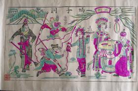 凤翔木刻木版年画版画*西游记故事之蝎子洞*46*32cm盖有邰立平大师印章