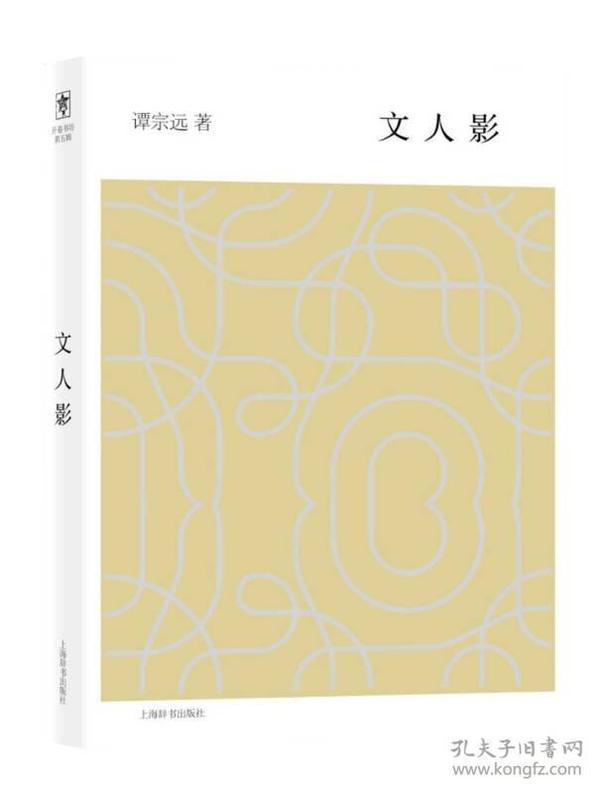 开卷书坊·第五辑:文人影