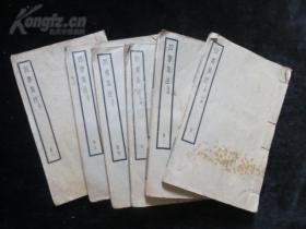 民国白纸线装(四书集注)6册一套全,32开,四部备要