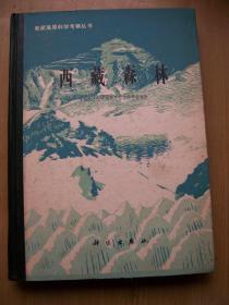 西藏森林 ***精装16开.品相好.印数1000册.【A--17】