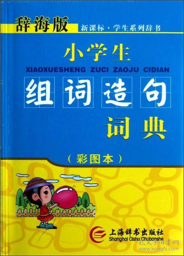 辞海版 新课标·小学生组词造句词典(彩图本)