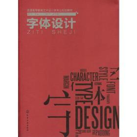 字体设计 -