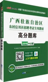 中公版·2018广西壮族自治区农村信用社招聘考试专用教材:高分题库