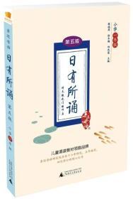 亲近母语 日有所诵 第五版(第5版)小学一年级