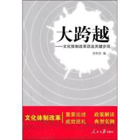 大跨越 文化体制改革迈出关键步伐